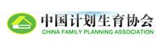 中国计划生育协会
