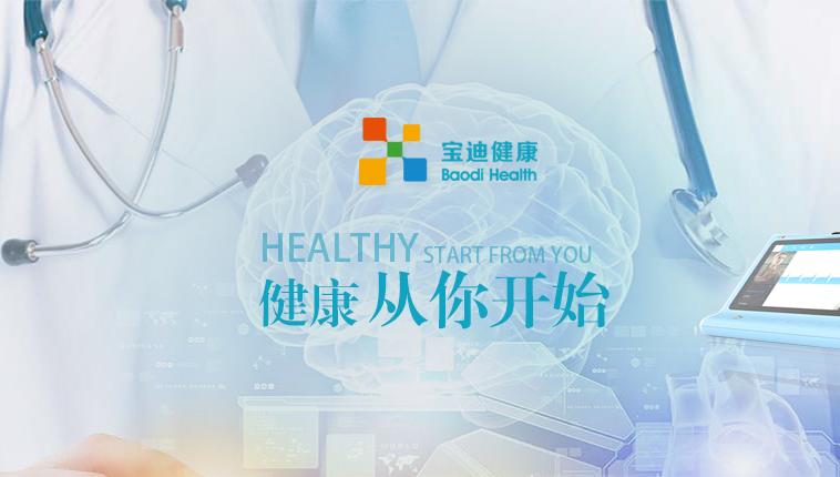 宝迪健康网站设计开发
