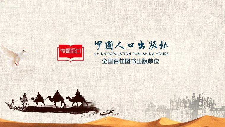 中国人口出版社